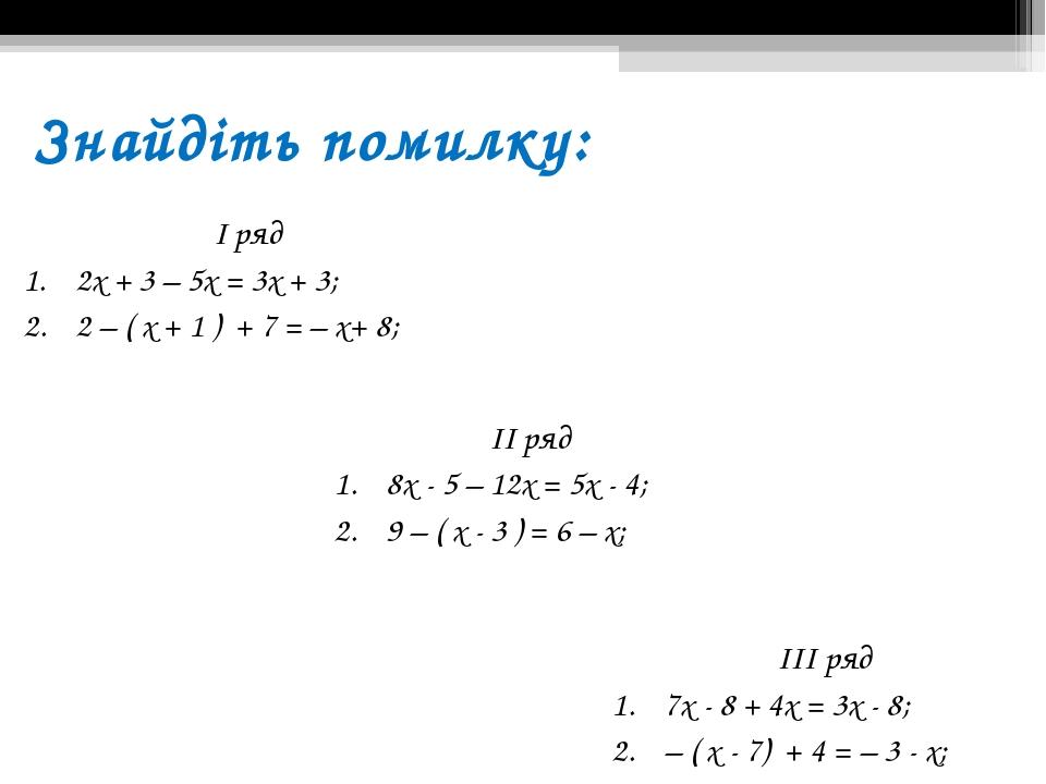 Знайдіть помилку: І ряд 2х + 3 – 5х = 3х + 3; 2 – ( х + 1 ) + 7 = – х+ 8; ІІ...
