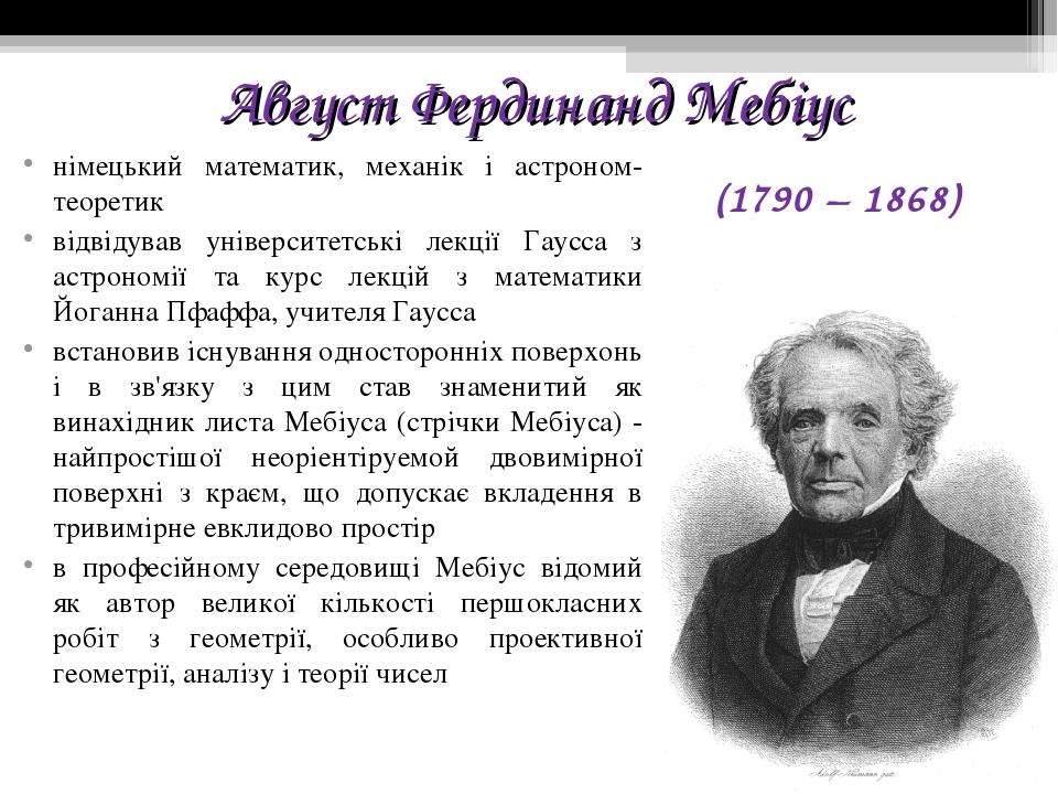 Август Фердинанд Мебіус (1790 – 1868) німецький математик, механік і астроном...