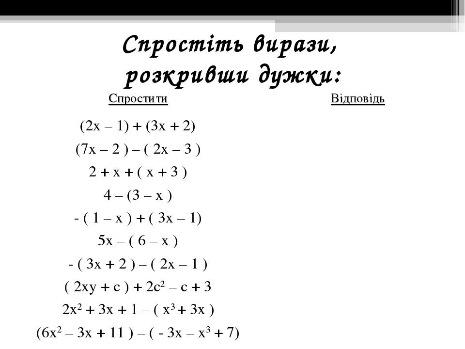 Спростіть вирази, розкривши дужки: СпроститиВідповідь (2х – 1) + (3х + 2) (...