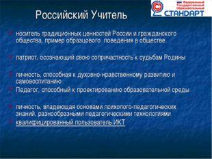 Российский Учитель носитель традиционных ценностей России и гражданского обще