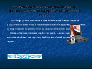 Использование коммуникационной программы Скайп науроках английского языка Б