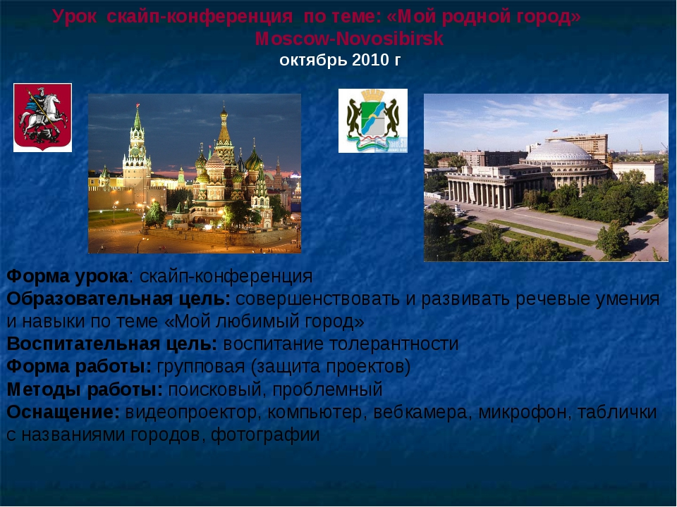 Урок cкайп-конференция по теме: «Мой родной город» Moscow-Novosibirsk октябрь...