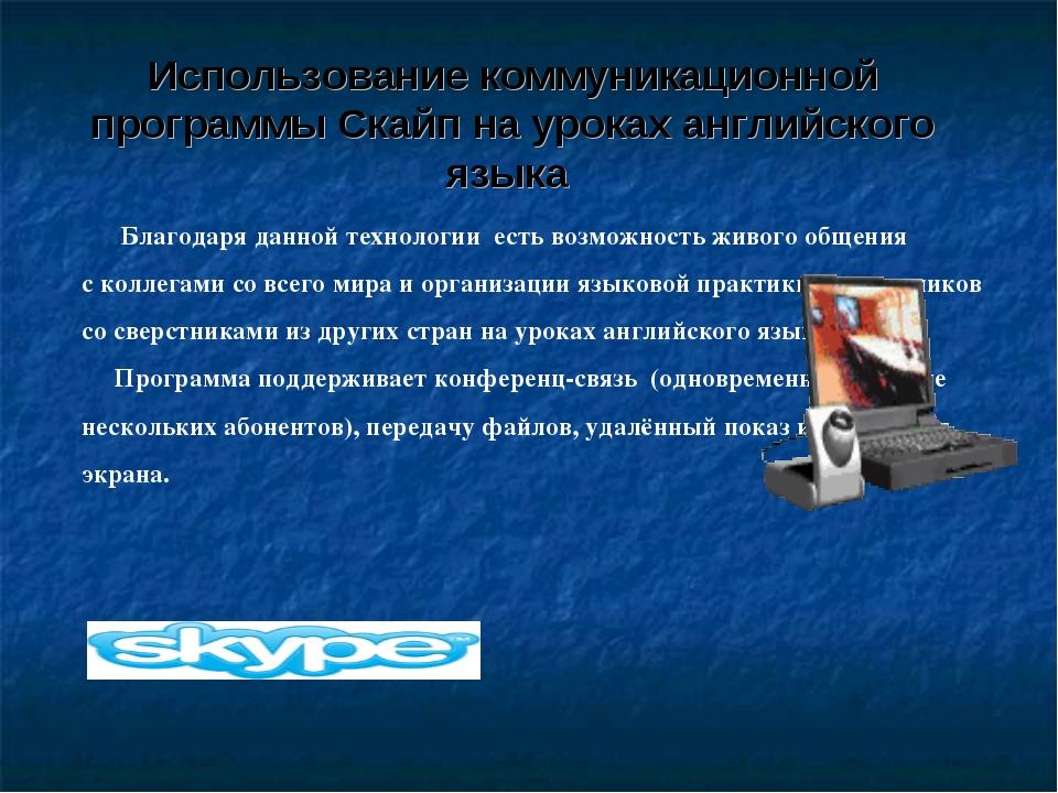 Использование коммуникационной программы Скайп науроках английского языка Б...