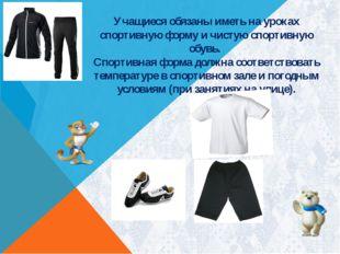 Учащиеся обязаны иметь на уроках спортивную форму и чистую спортивную обувь.