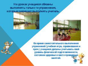 На уроках учащиеся обязаны выполнять только те упражнения, которые разрешил в