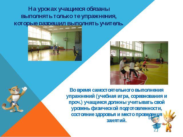 На уроках учащиеся обязаны выполнять только те упражнения, которые разрешил в...