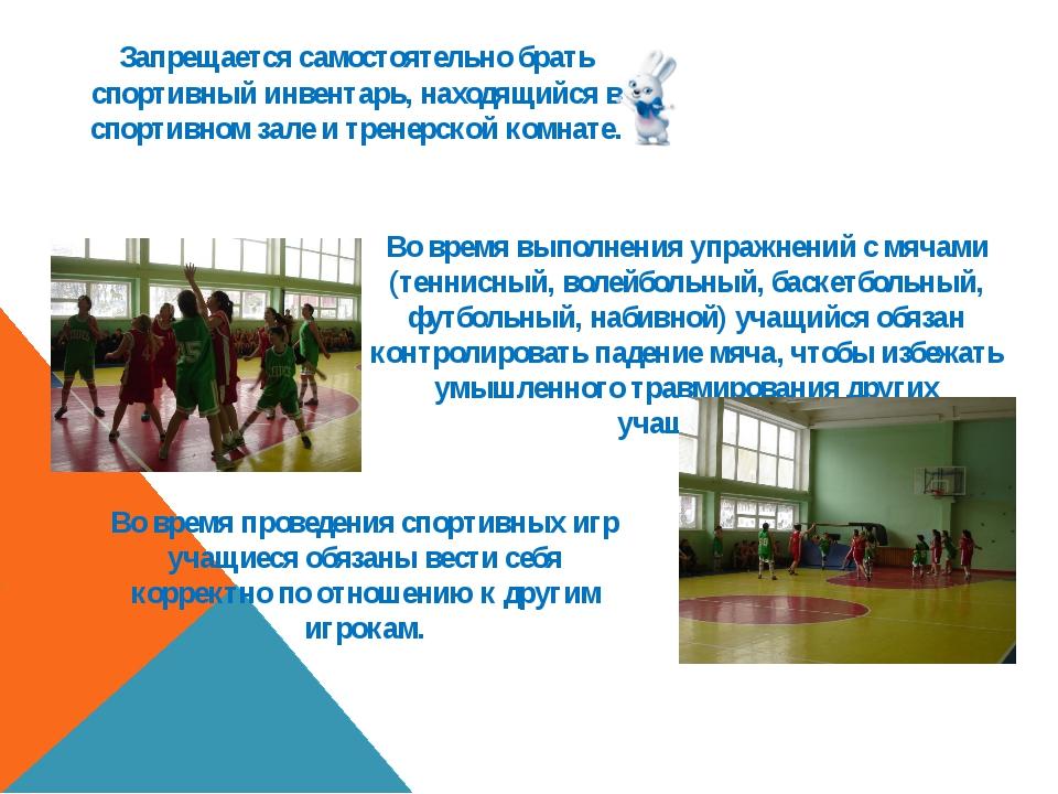 Запрещается самостоятельно брать спортивный инвентарь, находящийся в спортивн...