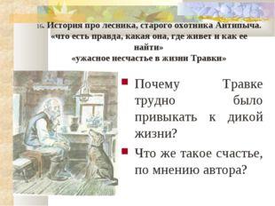 16. История про лесника, старого охотника Антипыча. «что есть правда, какая о