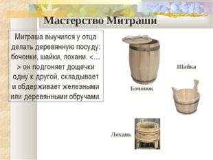 Мастерство Митраши Митраша выучился у отца делать деревянную посуду: бочонки