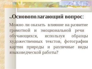 4.Основополагающий вопрос: Можно ли оказать влияние на развитие грамотной и э