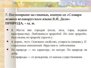 7. Посмотрите на статью, взятую из «Словаря живого великорусского языка В.И.