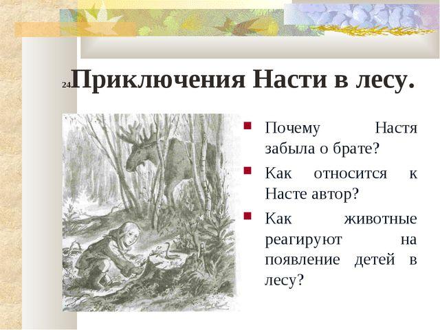 24Приключения Насти в лесу. Почему Настя забыла о брате? Как относится к Наст...