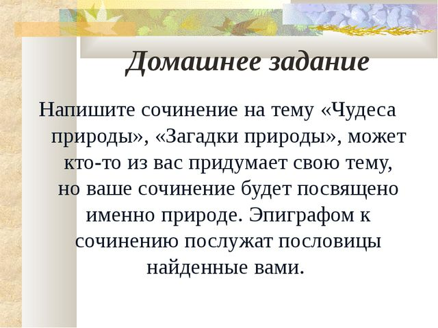 Домашнее задание Напишите сочинение на тему «Чудеса природы», «Загадки приро...