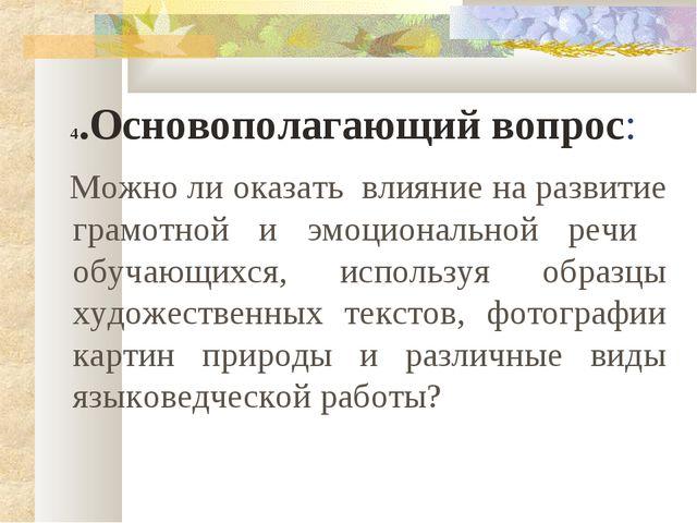 4.Основополагающий вопрос: Можно ли оказать влияние на развитие грамотной и э...