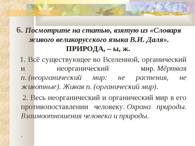 - 6. Посмотрите на статью, взятую из «Словаря живого великорусского языка В....