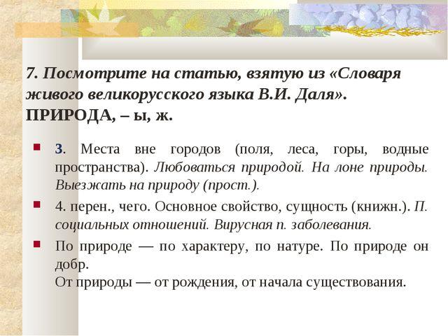 7. Посмотрите на статью, взятую из «Словаря живого великорусского языка В.И....