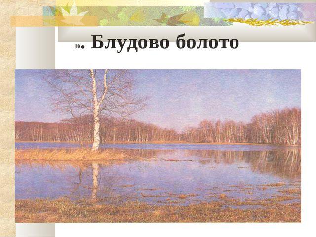 10. Блудово болото