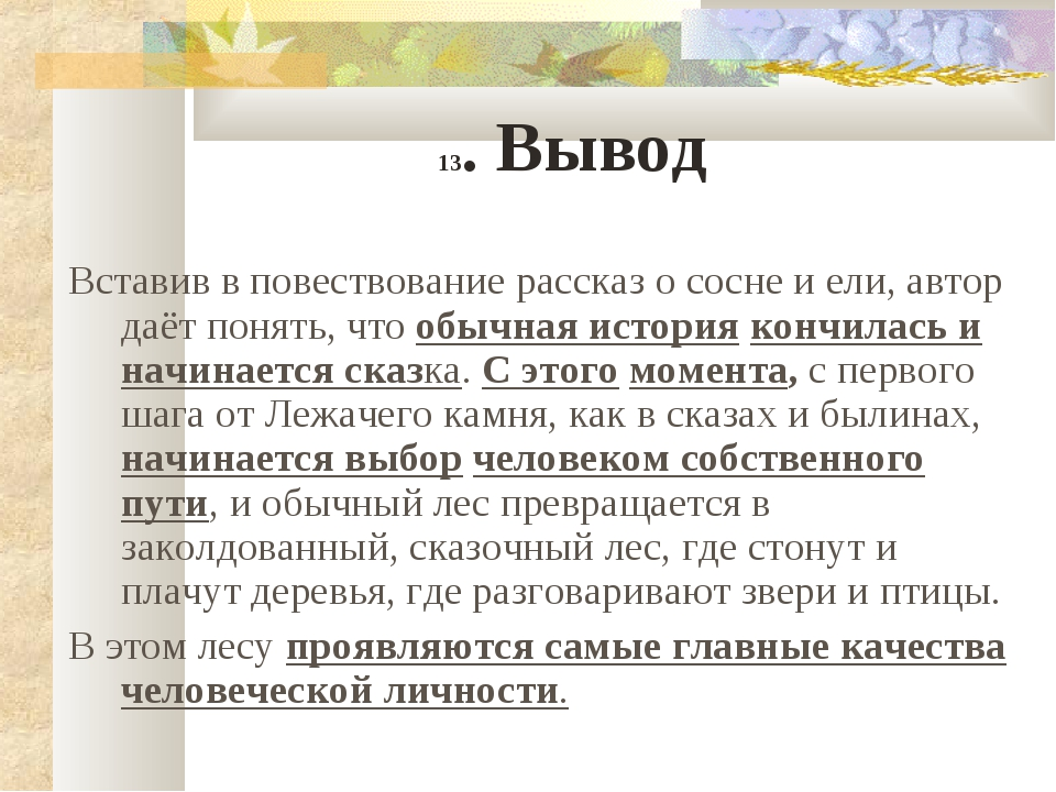 13. Вывод Вставив в повествование рассказ о сосне и ели, автор даёт понять, ч...