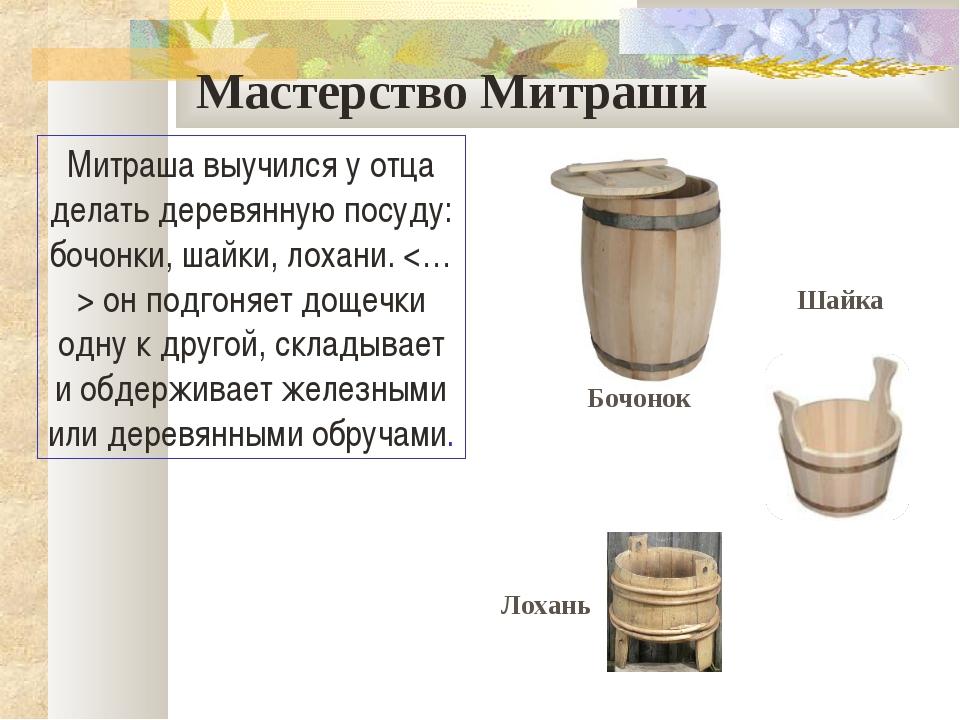 Мастерство Митраши Митраша выучился у отца делать деревянную посуду: бочонки...