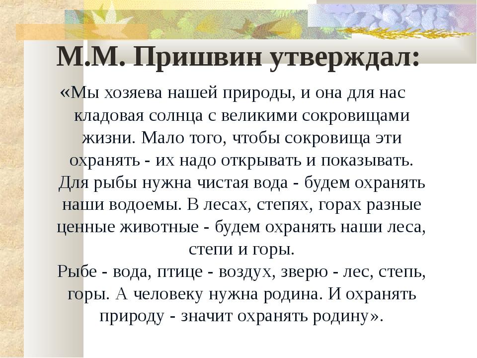 М.М. Пришвин утверждал: «Мы хозяева нашей природы, и она для нас кладовая со...