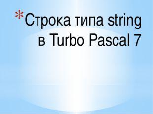 Строка типа string в Turbo Pascal 7