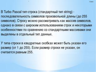 Строки В Turbo Pascal тип-строка (стандартный тип string) - последовательност