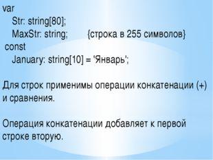 var Str: string[80]; MaxStr: string; {строка в 255 символов} const January: s
