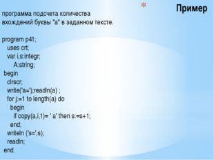 """Пример программа подсчета количества вхождений буквы """"а"""" в заданном тексте. p"""