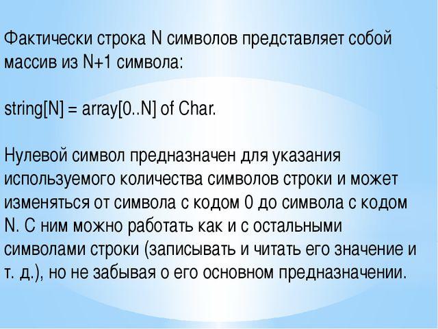 Фактически строка N символов представляет собой массив из N+1 символа: string...