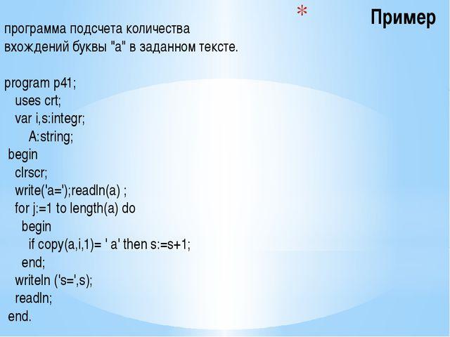 """Пример программа подсчета количества вхождений буквы """"а"""" в заданном тексте. p..."""