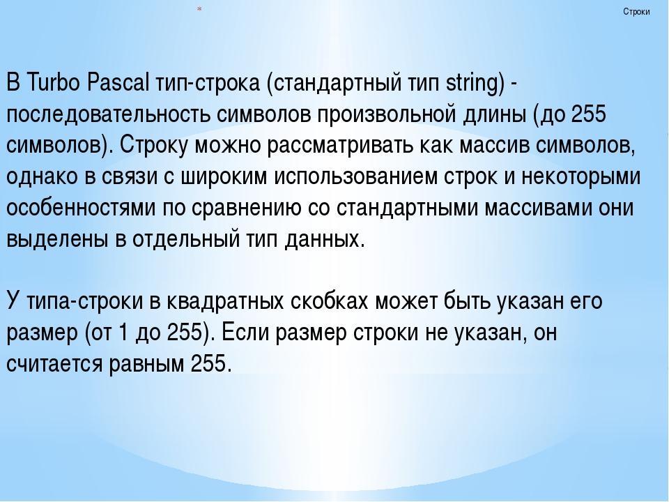 Строки В Turbo Pascal тип-строка (стандартный тип string) - последовательност...