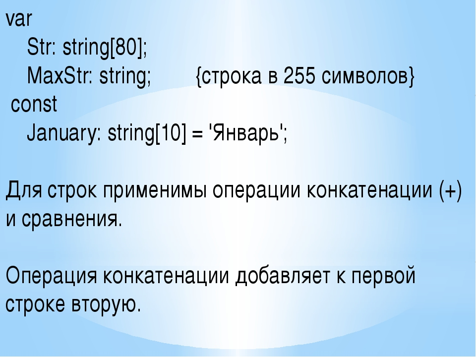 var Str: string[80]; MaxStr: string; {строка в 255 символов} const January: s...