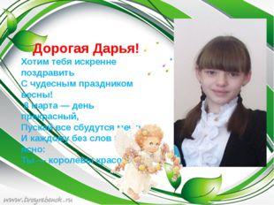 Дорогая Дарья! Хотим тебя искренне поздравить С чудесным праздником весны!