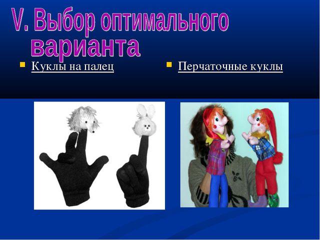 Куклы на палец Перчаточные куклы