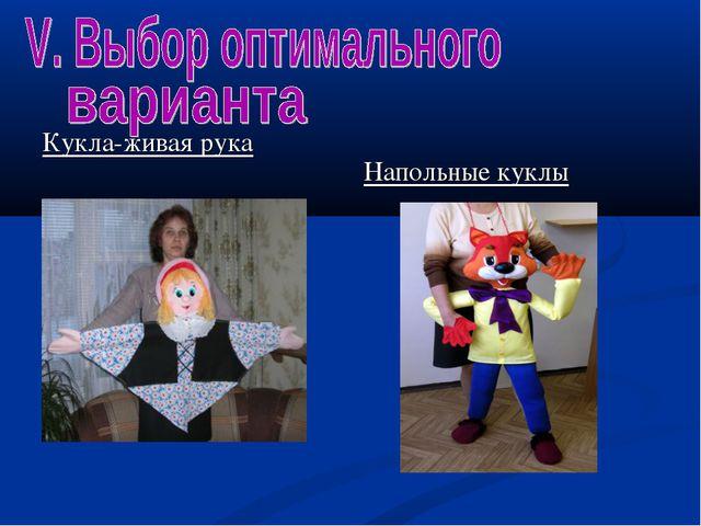 Кукла-живая рука Напольные куклы