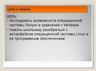 Цель: Исследовать возможности операционной системы Линукс в сравнении с Windo