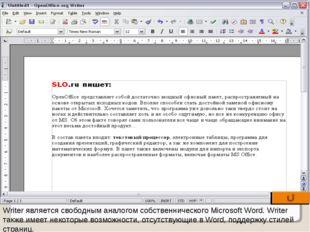 Writer является свободным аналогом собственнического Microsoft Word. Writer т