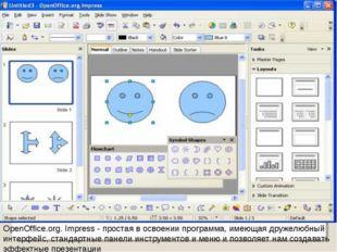 OpenOffice.org. Impress - простая в освоении программа, имеющая дружелюбный и