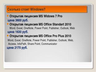 Открытая лицензия MS Widows 7 Pro цена 3600 руб. Открытая лицензия MS Office
