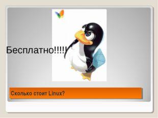 Бесплатно!!!!! Сколько стоит Linux?