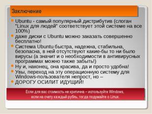 """Ubuntu - самый популярный дистрибутив (слоган """"Linux для людей"""" соответствует"""