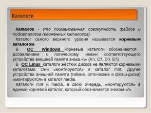 Каталоги Каталог - это поименованная совокупность файлов и подкаталогов (влож