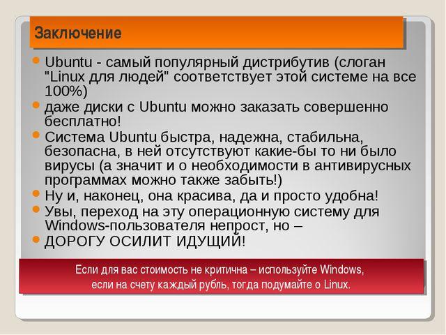 """Ubuntu - самый популярный дистрибутив (слоган """"Linux для людей"""" соответствует..."""