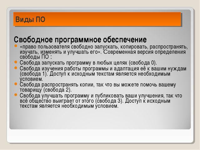 Свободное программное обеспечение «право пользователя свободно запускать, коп...