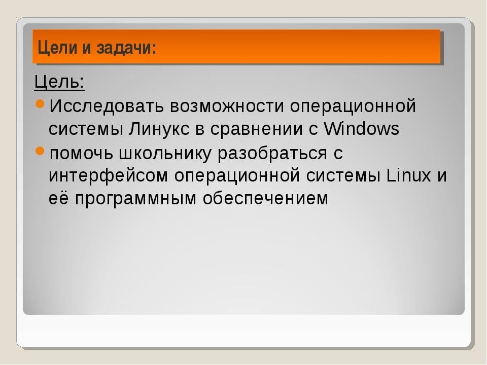 Цель: Исследовать возможности операционной системы Линукс в сравнении с Windo...