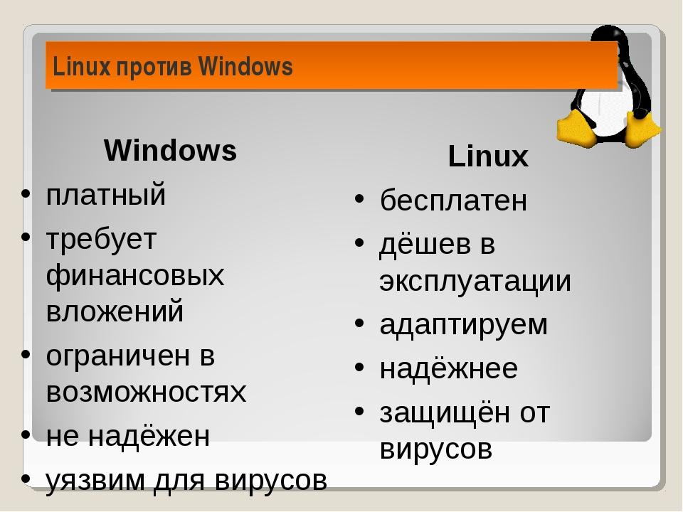 Linux бесплатен дёшев в эксплуатации адаптируем надёжнее защищён от вирусов W...