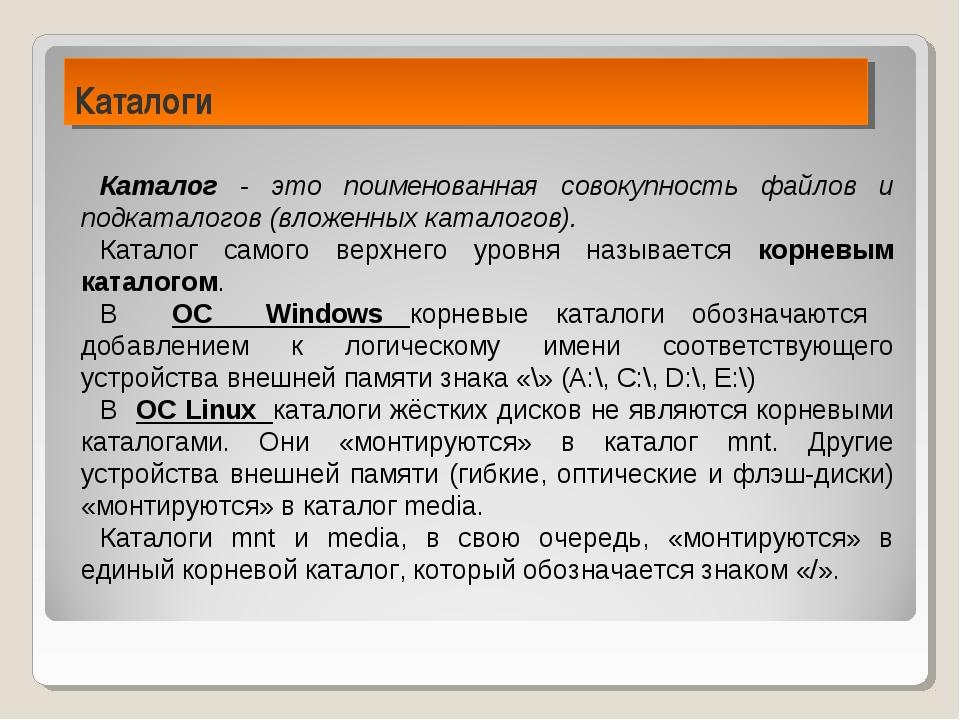 Каталоги Каталог - это поименованная совокупность файлов и подкаталогов (влож...