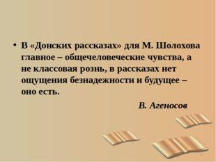 В «Донских рассказах» для М. Шолохова главное – общечеловеческие чувства, а н
