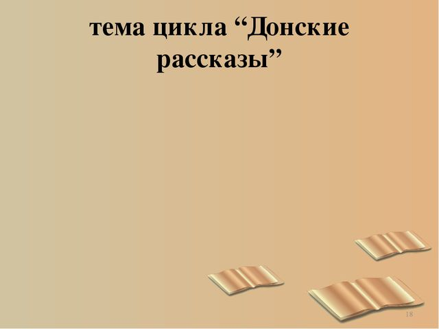 """тема цикла""""Донские рассказы"""" *"""