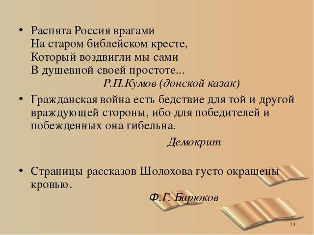 Распята Россия врагами На старом библейском кресте, Который воздвигли мы сами...